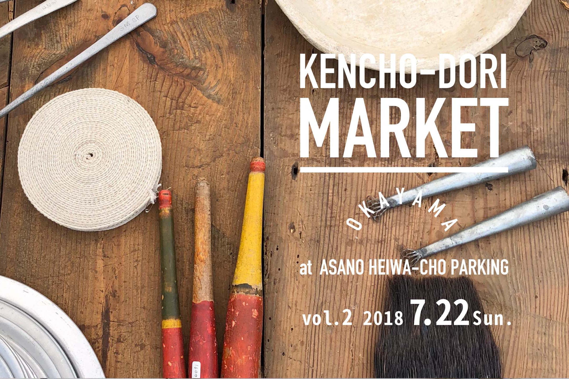 KENCHO-DORI MARKET vol.2